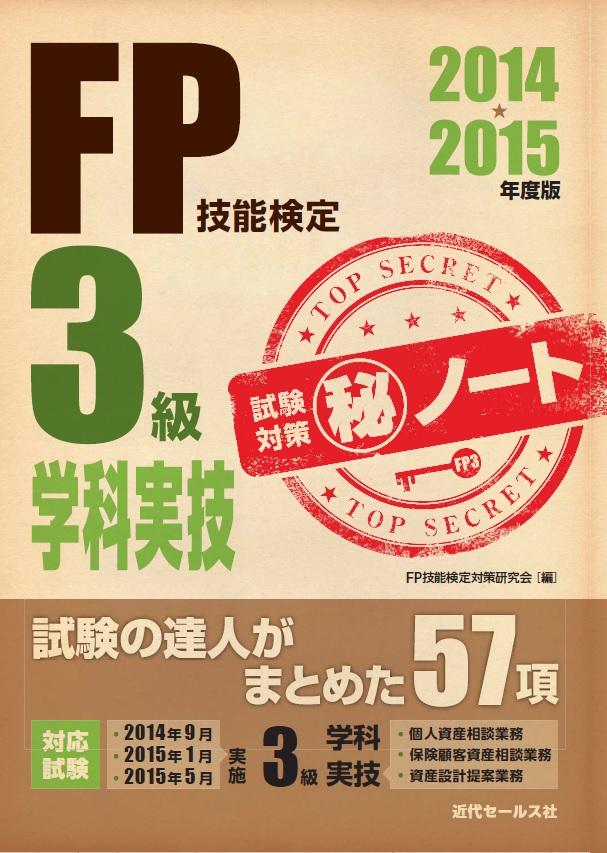 2014-2015年度版 FP技能検定3級学科・実技 試験対策マル秘ノート