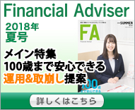 Financial Adviser 2018年夏号