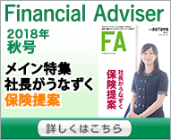 Financial Adviser 2018年秋号